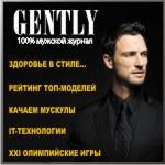 Новый мужской журнал ДЖЕНТЛИ